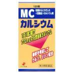 【第3類医薬品】ゼリア新薬 MCカルシウム (120粒) カルシウム剤 送料無料