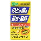 【第(2)類医薬品】メディズワン 小林薬品工業 セシオンハイVC (48錠) 総合感冒薬 のどの痛み 鼻水 発熱 送料無料
