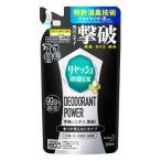 花王 リセッシュ 除菌EX デオドラントパワー 香り残らない つめかえ用 (310mL) 詰め替え用