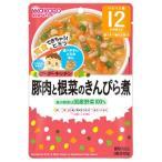 和光堂ベビーフード グーグーキッチン 豚肉と根菜のきんぴら煮 (80g) 12ヶ月頃から 歯ぐきで噛める固さ ※軽減税率対象商品