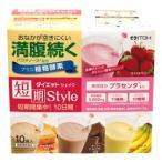 Yahoo!ドラッグストアウェルネス井藤漢方 短期スタイル ダイエットシェイク (25g×10袋)