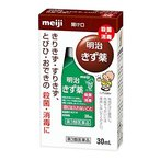 【第3類医薬品】明治きず薬 (30mL) 殺菌 消毒