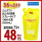 【即納】 【◇】 36%OFF 【アウトレット】 エムズワン おふろの洗剤 スプレータイプ つめかえ用 (350mL) 詰め替え用