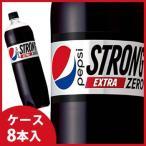 《ケース》 サントリー ペプシ ストロングゼロ (1.5L×8本) 炭酸飲料 【4901777292352】