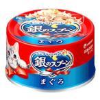 ユニチャーム ペットケア 銀のスプーン 缶 まぐろ (70g) キャットフード