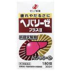 【第3類医薬品】ゼリア新薬工業 ヘパリーゼプラスII 2 (180錠)