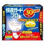 白元アース 快適ガードプロ プリーツタイプ レギュラーサイズ お徳用 (30枚入) マスク