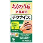 【第2類医薬品】小林製薬 チクナインb (224錠) チクナイン 蓄膿症 副鼻腔炎 慢性鼻炎