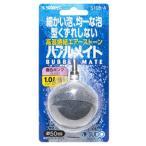 スドー スターペット バブルメイト S105-A 直径50mm (1個) エアーストーン 観賞魚用品