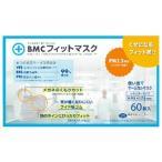 BMC フィットマスク レギュラーサイズ (60枚入) マスク