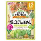 和光堂 1食分の野菜が摂れるグーグーキッチン 鶏ごぼうの釜めし 1食分 (100g) 12か月頃から ベビーフード 離乳食 ※軽減税率対象商品