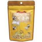 ハニーバター くるみ (78g) ナッツ はちみつ 胡桃 ※軽減税率対象商品