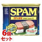 《セット販売》 ホーメル スパム 20%レスソルト (340g)×6個セット 缶詰 ランチョンミート Hormel SPAM ※軽減税率対象商品