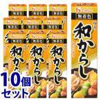 《セット販売》 ハウス食品 ねり和からし (43g)×10個セット 薬味 ※軽減税率対象商品
