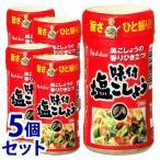 《セット販売》 ハウス食品 味付塩こしょう 九州 (250g)×5個セット 調味料 ※軽減税率対象商品