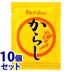 《セット販売》 ハウス食品 からし 袋入り (50g)×10個セット 薬味 粉末 ※軽減税率対象商品