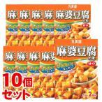 《セット販売》 丸美屋 麻婆豆腐の素 甘口 (162g)×10個セット マーボー豆腐 ※軽減税率対象商品