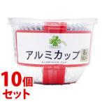 《セット販売》 くらしリズム アルミカップ 8号 (162枚)×10個セット お弁当カップ おかずカップ