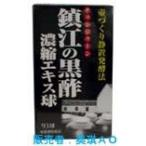 鎮江(チェンジャーン)の黒酢濃縮エキス球  93球 送料無料