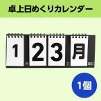 日めくりカレンダー│ずっと使える 万年  (卓上 シンプル 色選択可 個包装) 1個