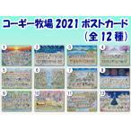 2021 コーギーグッズ 犬グッズ【コーギー牧場2021ポストカード(12種)】