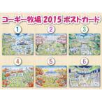 コーギーグッズ 犬グッズ 【コーギー牧場 2015ポストカード】