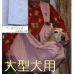 大型犬用スリングペールサックス.犬用キャリー.犬用キャリーバック.犬用だっこひも.犬用抱っこひも