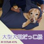大型犬用スリングネイビー麻55%綿45%犬用キャリー.犬用キャリーバック.犬用だっこひも.犬用抱っこひも