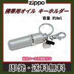 Zippo ジッポー 携帯用オイル キーホルダー