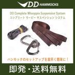 ショッピングハンモック ハンモック DD Hammocks コンプリート ウーピー サスペンション システム 輸入品
