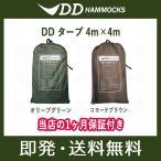 DDタープ 4m DD Tarp 4×4 DDハンモック DD Hammocks 大型 日よけ 防水 アウトドア キャンプ 送料無料