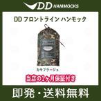 DDハンモック フロントラインハンモック 蚊帳付き キャンプ 屋外 アウトドア コンパクト 迷彩 カモフラージュ