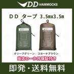 DDタープ タープ 3.5m DD Tarp 3.5×3.5 DDハンモック 日よけ 防水 アウトドア キャンプ 送料無料