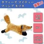 犬用おもちゃ ぬいぐるみ 中型犬 頑丈 壊れない タフィーズ マイティーマッシブ キツネ