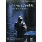 レネ・ハロップの世界DVD つり人社(ツリビトシャ)