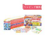 小学館版「日本の歴史」最新版