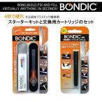 ボンディック 液体プラスチック接着剤 BD-SKCJスターターキットとカートリッジのセット UV硬化
