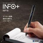 スマートボールペン インフォ INF10 キングジム シルバー 2色ボールペン