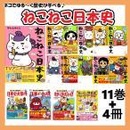 ねこねこ日本史 15冊セット 1〜8巻+ ねこねこ日本史でよくわかるシリーズ 7冊 実業之日本社