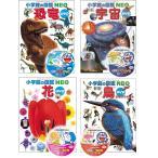 【おまけつき】小学館の図鑑NEO DVDつき 恐竜・鳥・宇宙・花 4冊セット