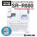 キングジム KING JIM ラベルライタ- テプラ PRO