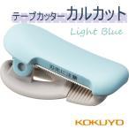 ショッピングテープ コクヨ マスキングテープカッター カルカットクリップタイプ 10〜15mm幅用ライトブルー T-SM400LB
