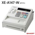 シャープ 電子レジスター XE-A147-W ホワイト 軽減税率対策補助金対象レジ 送料無料 在庫あり