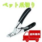 ペット 爪切り つめ切り ギロチンタイプ 犬 爪切り 猫 爪切り 黒 送料無料