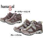 ショッピング登山 Hanagalハナガル HO-1301 レディストレッキングシューズ 登山靴 Vibram