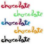 CHOCOLATEチョコレート  ステッカー 5色展開
