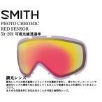 SMITHスミス PHOTOCHROMIC RED SENSOR I/OX I/O I/OS ゴーグル用スペアレンズ 調光レンズ 予備レンズ 替レンズ 送料無料