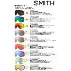 SMITHスミス I/O7ゴーグル用スペアレンズ 交換レンズ