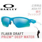 OAKLEYオークリー フラックドラフト プリズム ディープウォーター OO9373-93730270-70 偏光サングラス