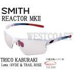 SMITHスミス  REACTOR MK2  TRICO KABURAKI  【レンズ】HYDE&TRAIL ROSE 209000011サングラス 送料無料